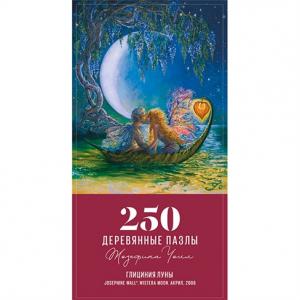 Wistera Moon/ Глициния луны  250 деталей