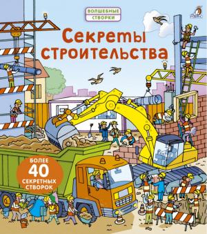 """""""Секреты строительства"""" книга"""