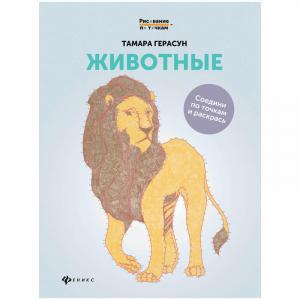 Животные: книга для творчества. Рисование по точкам
