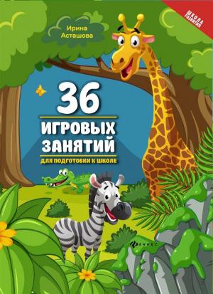 36 Игровых занятий для подготовки к школе, Ирина Асташова