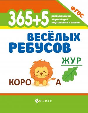 365 + 5 ВЕСЁЛЫХ РЕБУСОВ