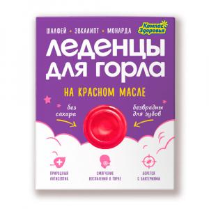 Карамель леденцовая красное масло и эвкалипт, шалфей, монарда, 32гр