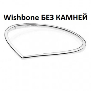 Wishbone silver bangle